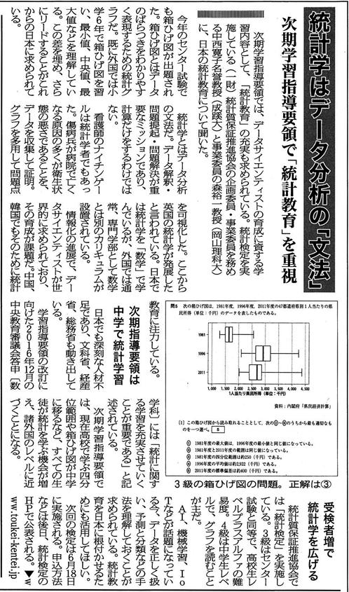 「教育家庭新聞」で統計検定のことが記事になりました。|統計検定:Japan Statistical Society Certificate