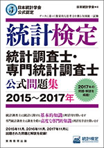 kakomon-chosashi-2017-1