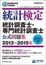 kakomon-chosashi-2015-1