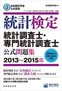 kakomon-chosashi-2015