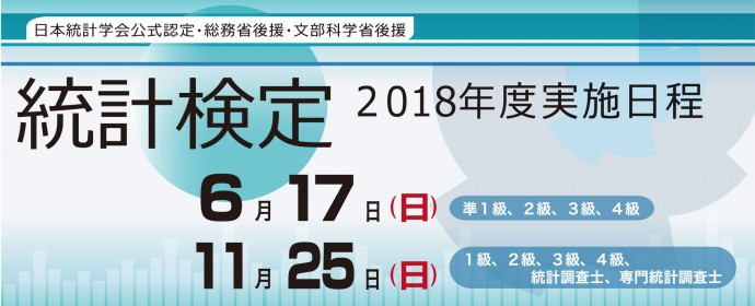 統計検定 japan statistical society certificate